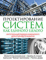 Стасинопулос П., Смит М., Харгроувс К. Проектирование систем как единого целого. Интегральный подход к инжинирингу для устойчивого развития
