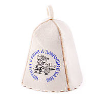 Банная шапка Luxyart Истина в вине а здоровье в бане Белый LA-134, КОД: 1101682