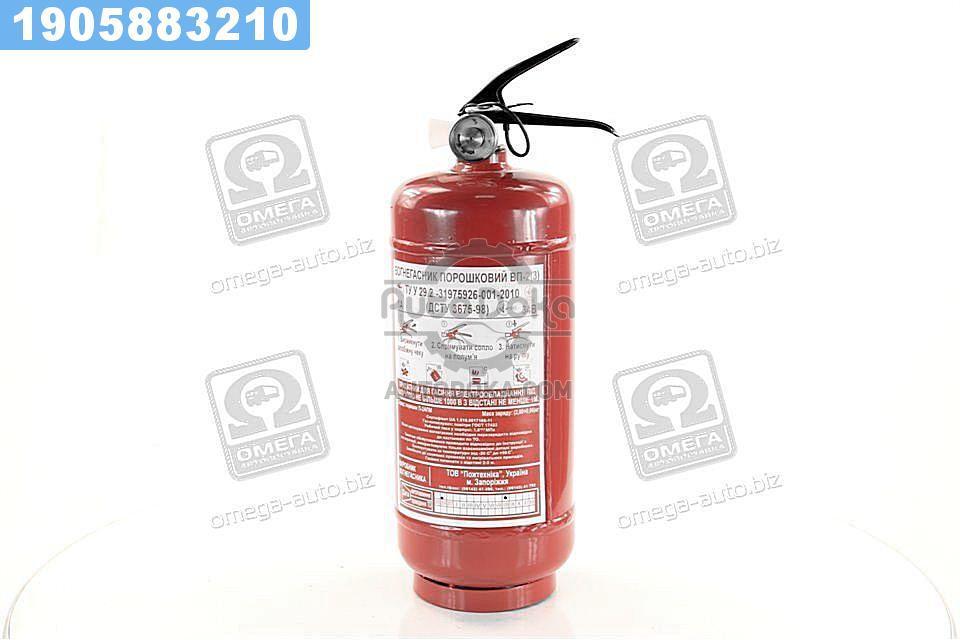 ⭐⭐⭐⭐⭐ Огнетушитель порошковый ОП2 2кг. (Дорожная Карта)  ОП-2