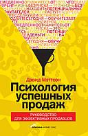 Мэттсон Д. Психология успешных продаж. Руководство для эффективных продавцов