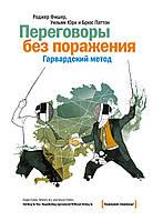 Фишер Р.; Юри У.; Паттон Б. Переговоры без поражения. Гарвардский метод. 3-е изд.