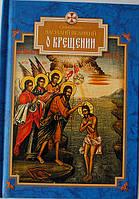 О Крещении. Святитель Василий Великий, Архиепископ Кесарии Каппадокийской, фото 1