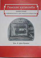 Римские катакомбы и памятники первоначального христианского искусства.А. фон Фрикен, фото 1