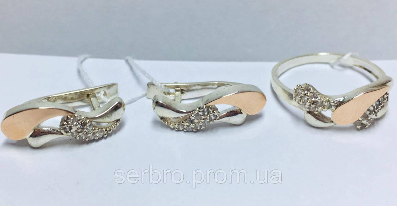 Срібний набір з золотом і білим цирконом Естер