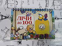Книга на пружине Лічи до 100 Тетрада