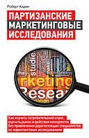 Каден Р. Партизанские маркетинговые исследования