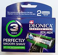 Сменные кассеты для бритья DEONICA FOR MEN 2 штуки