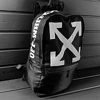 Модный качественный рюкзак в стиле OFF WHITE черный, спортивный портфель Off-White (реплика), сумка, наплічник