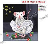 Схема для вышивки бисером мышь Мерлин Мышло