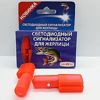 Светодиодный сигнализатор для жерлицы