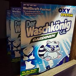 Порошок для прання гардин Вашконіг WASCHKONIG GARDINEN 600 гр.