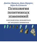 Прохазка Д.; Норкросс Д.; Клементе ди К. Психология позитивных изменений