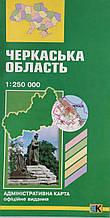 ЧЕРКАСЬКА ОБЛАСТЬ ПОЛІТИКО-АДМІНІСТРАТИВНА КАРТА офіційне видання 1: 250 000 одностороння