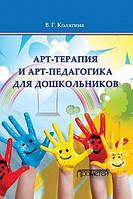 Арт-терапия и арт-педагогика для дошкольников. Виктория Колягина