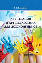 Арт-терапія та арт-педагогіка для дошкільнят. Вікторія Колягина