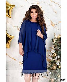 Красивое вечернее платье большого размера 50,52,54,56,58,60,62,64