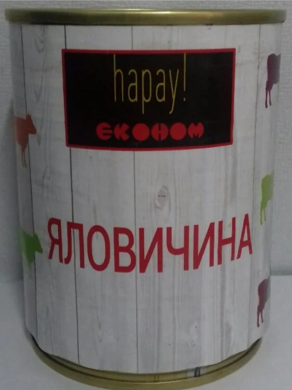 "Тушенка Говяжая 340г ""hapay"""