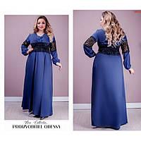 Женское модное платье в пол нарядное с кружевом батал размеры 50-64 цвет синий