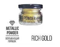 """Всплывающий золотой пигмент порошковый """"Rich gold"""" с эффектом """"расплавленное золото"""" . Крафтсмен, 20 мл"""