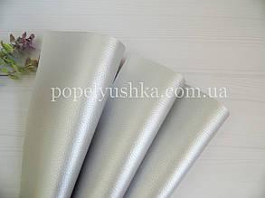 Еко шкіра срібло крупна текстура 20*34 см
