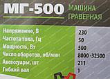 Гравер Белорус МГ-500 (211 насадок), фото 8