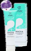 Маска для глубокого очищения серии Youth ТМ «White mandarin» 50 мл