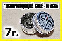Струмопровідний клей CERES *7г графітовий електропровідна струмопровідна фарба