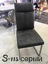Стілець S-115 сірий, фото 2