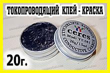 Струмопровідний клей CERES 20г графітовий електропровідна струмопровідна фарба