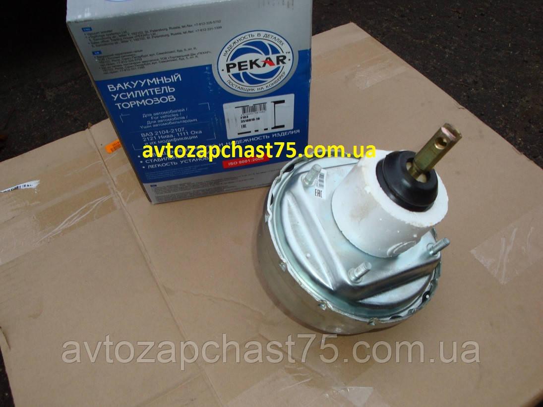 Усилитель тормозов вакуумный Ваз 2121, Нива, Ваз 2101-Ваз 2107 (Пекар, Санкт-Петербург)