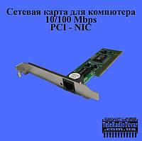 Сетевая карта для компютера - 10/100 Mbps - PCI - NCI