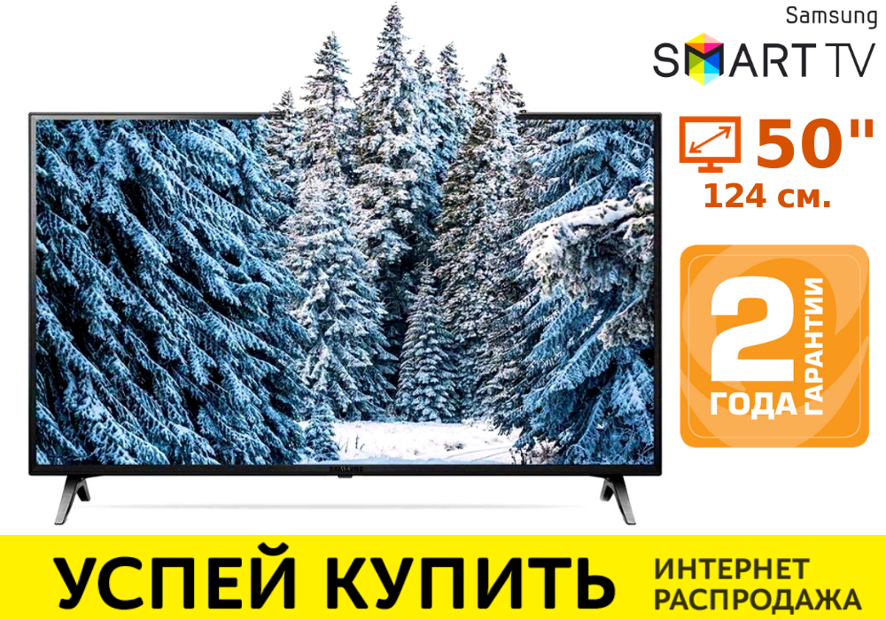 Телевизор Samsung 50 Smart TV 4K, Wi-Fi, Самсунг, Смарт ТВ