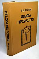 """Книга: """"Факел Прометея"""", очерки античной общественной мысли"""