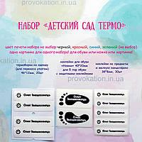 Набор именных бирок детский сад, термо
