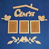 Набір СІМ'Я рамки для фотографій заготівля для декору, фото 2