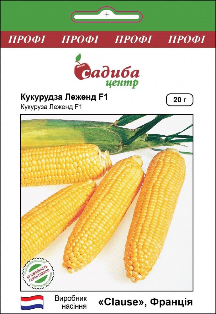 Леженд F1 (20г) Насіння кукурудзи  Садиба Центр