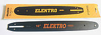 Шина ELEKTRO 40 см, 57 звеньев