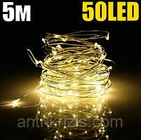 Гірлянда на батарейках PREMIUM золото (білий тепле світло) 50SMD LED,2 режими,5 метрів+батарейки!