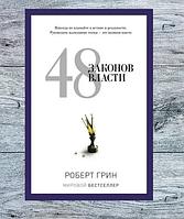 """Книга """"48 законов власти"""" Роберт Грин (Твердый переплет)"""