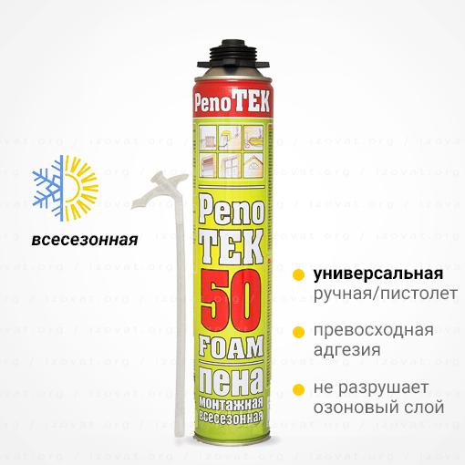 Монтажная пена PenoTEK 50 (Пенотек) Универсальная, всесезонная (Турция)