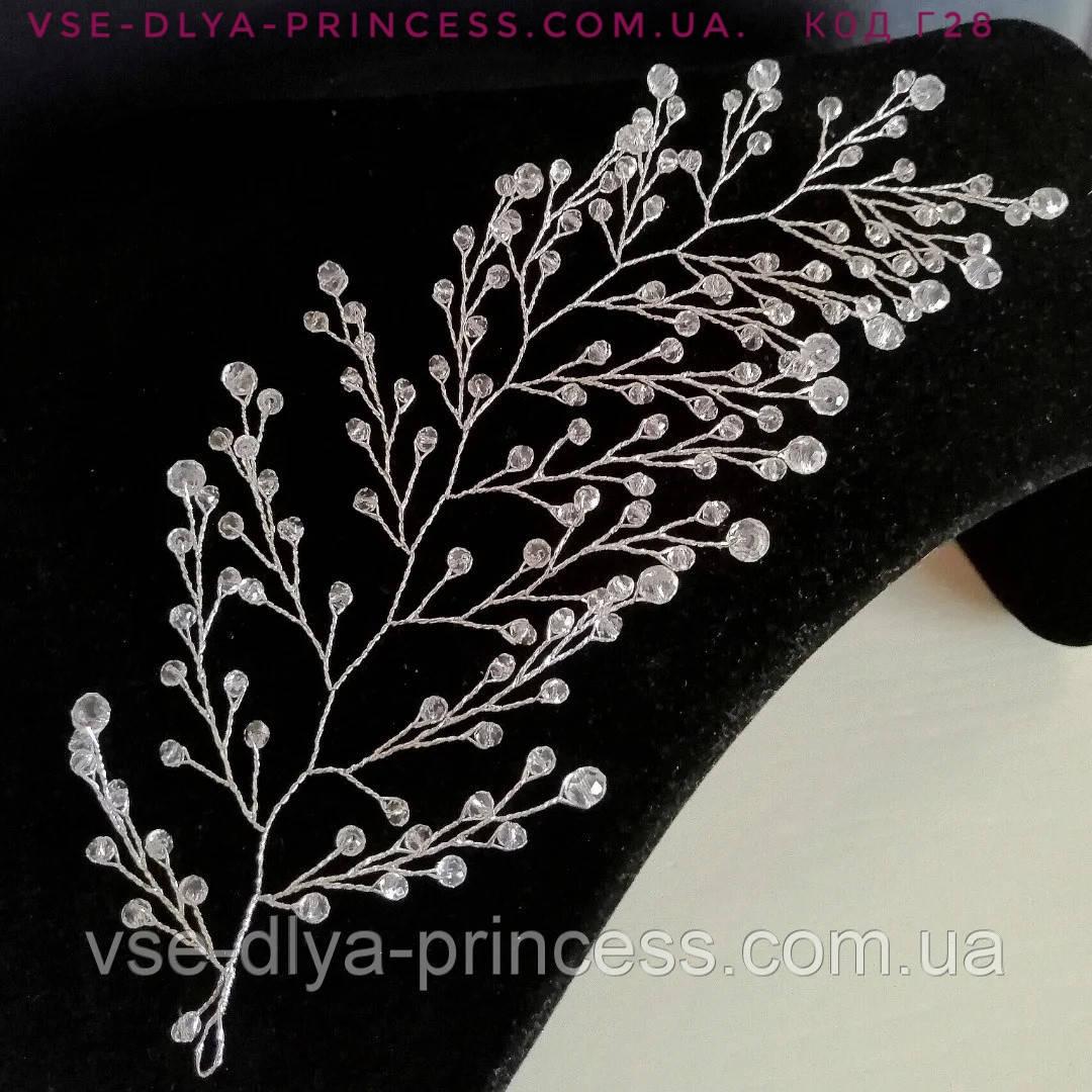 Веточка веночек в прическу тиара гребень ободок под серебро с белыми бусинами