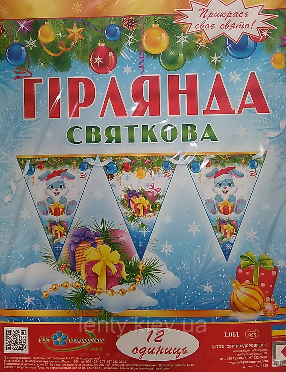 Вимпел-прапорці Новорічна Гірлянда 2660х240мм