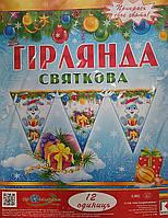Вымпел-флажки Новогодняя Гирлянда 2660х240мм