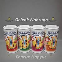 Геленк нарунг    Gelenk nahrung   лечение суставов и  костей
