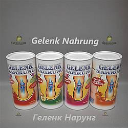 Геленк нарунг  | Gelenk nahrung | лечение суставов и  костей