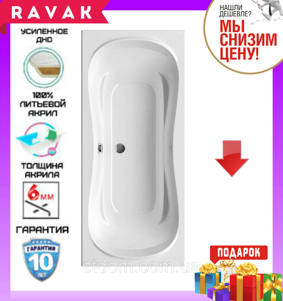 Прямокутна ванна 170x75 см Ravak Campanula II CA21000000