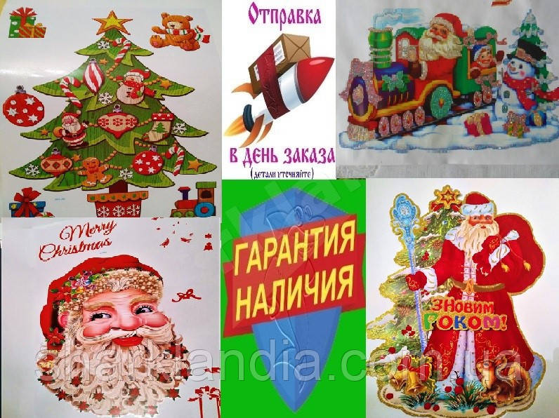 Новогодние наклейки большие интерьерные для детей и взрослых Дед Мороз Санта Елочка