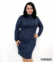 Платье синее большого размера из ангоры 58 60 62 64