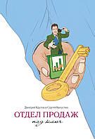 Крутов Д.; Капустин С. Отдел продаж под ключ