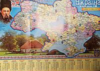 """Настенный календарь """"Карта Украины"""" 2020"""